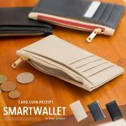 スマートカード財布