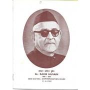 India Stamps 1969 Dr. Zakir Hussain 16 Pages Big Size (17 1/2 X 23 1/2 cm) Stampped Folder / Information Sheet / Brochure