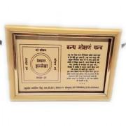 Bandh Mokshan Gold Plated Photo Frame Yantra