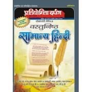 Pratiyogita Darpan Series-9 Vasthunisth Samanya Hindi