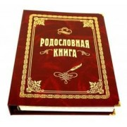 Родословная книга (стандарт)