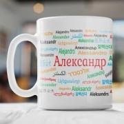 "Именная кружка ""Александр"""