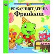 Детска книжка Рожденият ден на Франклин, 205058