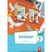 Udžbenik BUKVAR 1.razred srpski jezik BIGZ