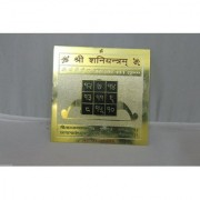 Astrology Goods New Powerful Shani Yantra On Copper Sheet