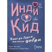 Indi Kid 1 : Kako da budem malčice dobra - K. Makombi