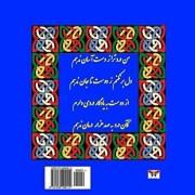 Rubaiyat of Rumi (Selected Poems) (Persain/ Farsi Edition), Paperback/Molana Jalaleddin Mohammad Balkhi Rumi