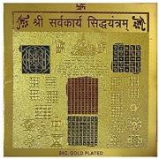 Shree serv Karya Siddhi Yantra 2 x 2 inch