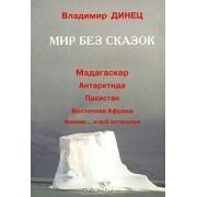 """""""Мир без сказок"""" В. Динец"""