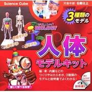 ?Human Body? Model kit (3 Types of Models) Brilliant Biology