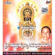 Sri Subrahmanya Sudha Tharanga - Dr. Rajkumar Audio CD