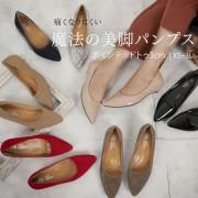 足にFIT☆痛くなりにくい美脚パンプス![XS〜3L]トリプルクッション☆機能系3cmヒールポインテッドトゥパンプス[I1200]