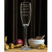 Фужер для шампанского с Вашей гравировкой