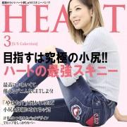 ハート刺繍ストレッチスキニー スリム・スキニーパンツ【リュリュ】 ベルーナ