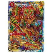 Fighting Fighter Dragon Sword Guyauban / Fighting Fight of Victory Guy Lai Foil Specification Duel Masters Victory 's Dragon Sword Gaioburn dmd 20 - 006