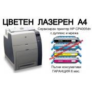 Color Laserjet CP 4005 DN, Обновен принтер