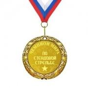 Медаль *Чемпион мира по стендовой стрельбе*