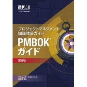 A Guide to the Project Management Body of Knowledge (Pmbok(r) Guide)(Japanese), Paperback