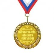 Медаль *Миллионному клиенту компании*
