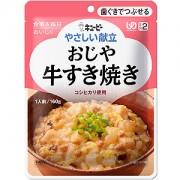 ≪キューピー≫おじや(牛すき焼)