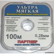 Леска Партнер Ультра 100 м 0,19 мм 8,0 кг цв. прозрачный, покрытие флюрокарбон Л01-00059