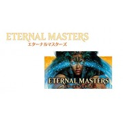 3 (Three) Packs of Magic: the Gathering: Japanese Eternal Master's Booster Packs - EMA (3 Pack Lot of Japanese Boosters)
