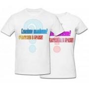 Комплект футболок *Семейное положение? Счастливы в браке!*
