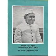 India Stamps 1977 Fakhruddin Ali Ahmed 16 Pages Big Size (17 1/2 X 23 1/2 cm) Stampped Folder / Information Sheet / Brochure