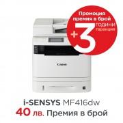 Canon i-SENSYS MF416dw Printer/Scanner/Copier/Fax [0291C013AA] (на изплащане)