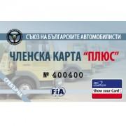 Сребърна ПЛЮС членска карта към СБА - Безплатни ГТП и пътна помощ от Съюза на българските автомоб...