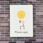 Ежедневник «Книга идей»