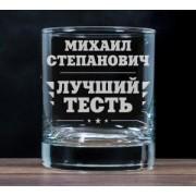 """Бокал для виски """"Лучший тесть"""""""