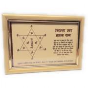 Ekaantar Jwar Naashak Gold Plated Photo Frame Yantra