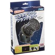 ?Scientific Works? Astronomy · Space Planetarium Craft Kit (Cosmetic Box)
