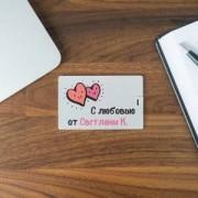 Именная флешка-кредитка «С любовью»