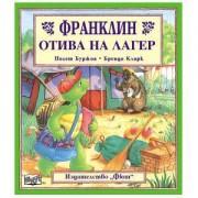 Детска книжка Франклин отива на лагер, 205380