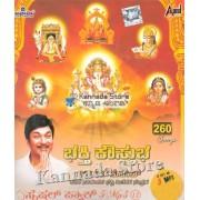Bhakthi Kausthuba - Dr. Rajkumar Devotional Songs 5 MP3 CD Pack