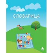 Udžbenik Slovarica 1. razred BIGZ