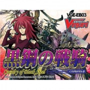 Cardfight Vanguard - Cavalry of Black Steel - Trading Card Game Sealed Booster Box (15 Packs Per Box)
