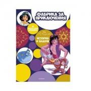Детска книжка, Фабрика за приключения: Аладин, 2012113
