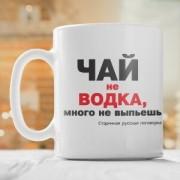 Кружка *Чай не водка, много не выпьешь*