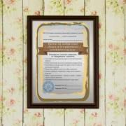 Патент на изобретение Рецепта семейного счастья