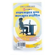Exam prepartion book for TYPEWRITER & COMPUTER TYPING By Upkar's publication