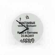 Часы «Счастливые часов не наблюдают»