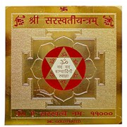Mata SARASWATI Yantra for Studies Proper Concentration and Good Marks(Gold Plated )