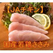 JAチキンささみ(鹿児島、宮崎産) 冷凍品 2kg×6P