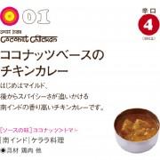 【セール実施中】ココナッツ チキン 1643338