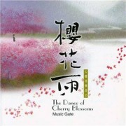 Video Delta Music Gate - Dance Of The Cherry Blossoms - CD