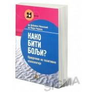 Kako biti bolji - Dubravka Miljković , Majda Rijavec