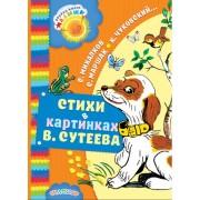 Книжка Стихи в картинках В. Сутеева 1477-3